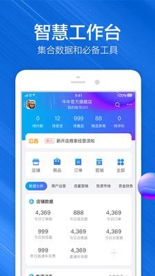 淘宝卖家版app下载手机版