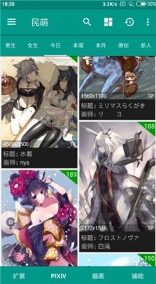 民萌app破解版解锁全部vip功能