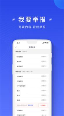 国家反诈中心app下载