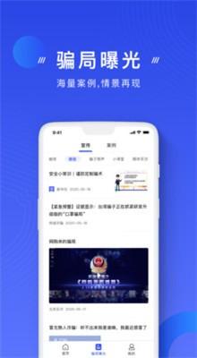 国家反诈中心app手机软件app下载
