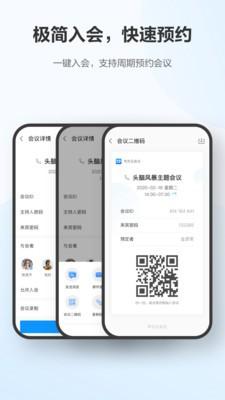 华为云会议app下载