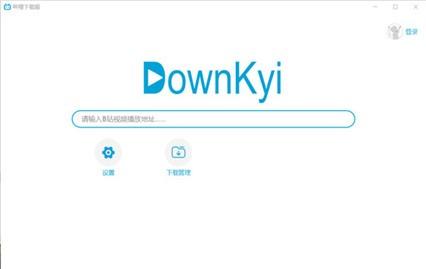 DownKyi绿色版下载