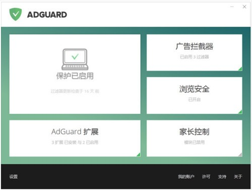 adguard绿色版下载