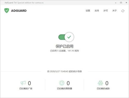 adguard绿色破解版