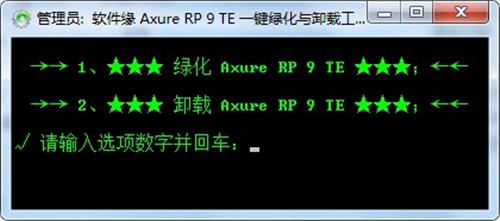 Axure RP9汉化绿色版