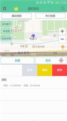 虚拟位置定位精灵app下载
