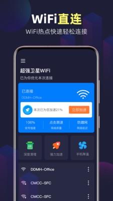 WiFi精灵手机版下载