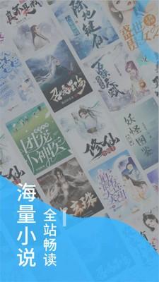 爱趣免费小说app下载