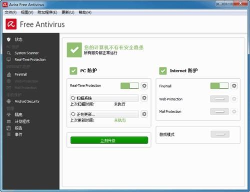 小红伞免费中文版官方下载