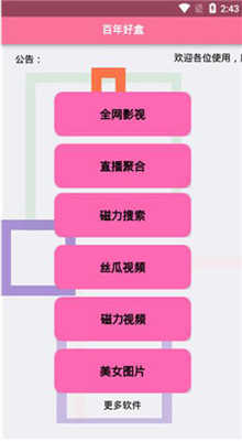 百年好合5.0破解版app下载蓝奏云