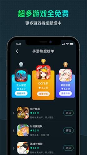 YOWA云游戏App下载