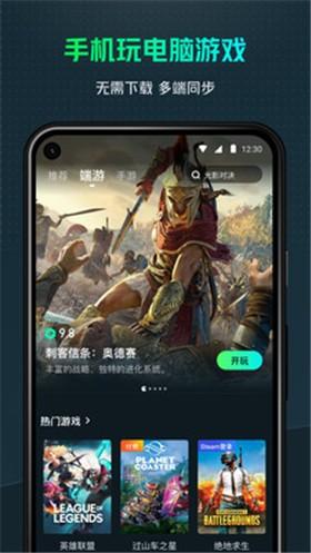 YOWA云游戏官方下载
