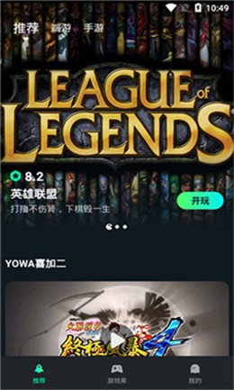 YOWA云游戏破解版无限时间版下载