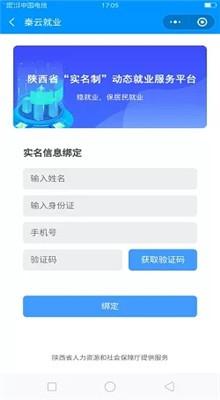秦云就业app下载