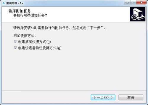 a+客户端电脑版下载