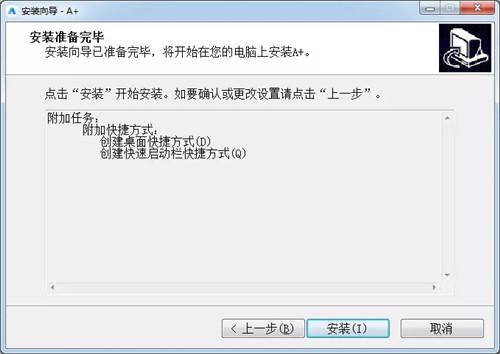a+客户端官方下载