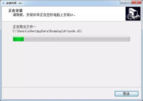 a+客户端pc版下载
