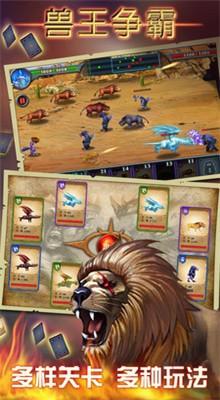 兽王争霸2破解版下载