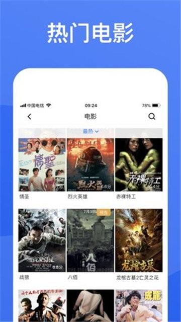 蓝狐影视官方正版下载