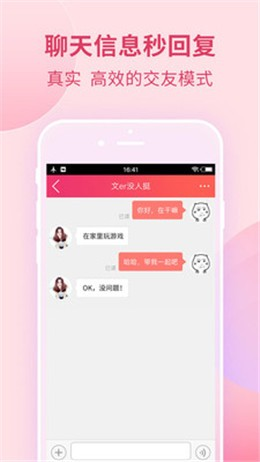 桃色App破解版
