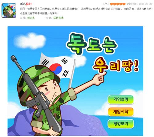 韩国推出抗日娱乐游戏,网友评论亮了