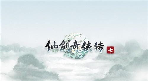 仙剑奇侠传7官方下载