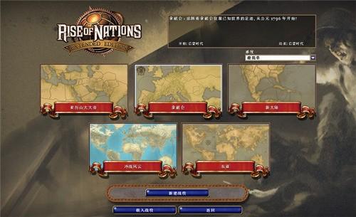 帝国时代4国家的崛起单机版下载