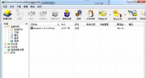 IDM谷歌浏览器插件