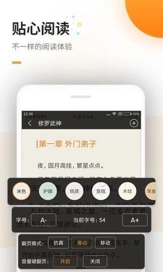 海棠书屋app没广告下载安装