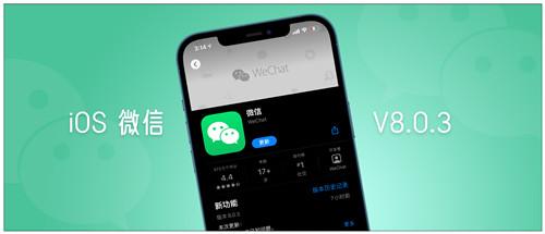 微信8.0.3版重大更新,表情包上限变为999!