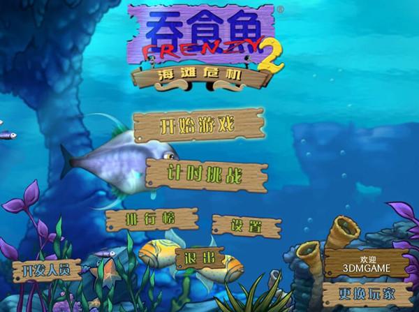 吞食鱼中文版下载