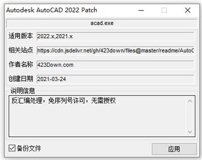 AutoCAD2022注册机下载