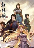 轩辕剑6破解版