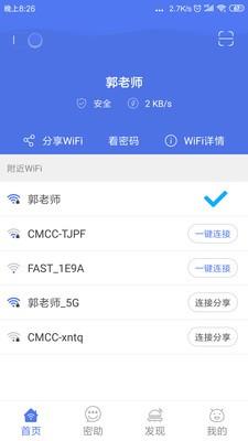 邻里WiFi密码下载官方版