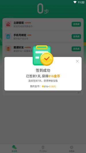 走路赚钱旺app邀请码下载