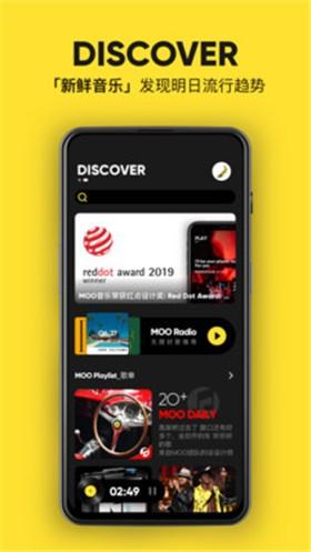 MOO音乐App下载