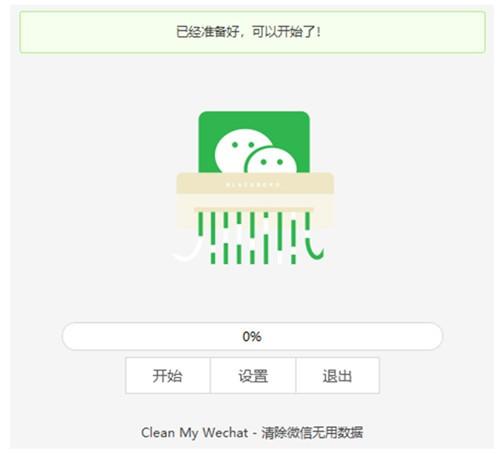 CleanMyWechat2.0最新版下载