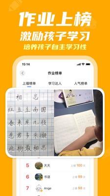 河小象写字app最新版2021下载