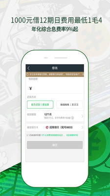 360借条app下载安装