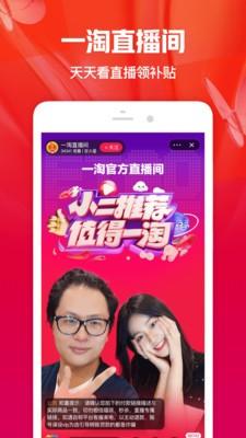 一淘app安卓版下载