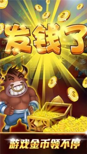 斗牛游戏免费版下载