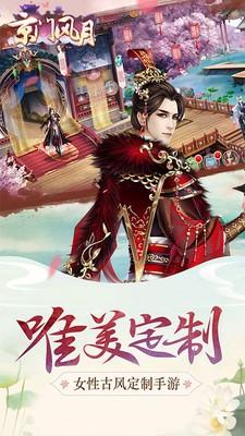 京门风月手游官方版
