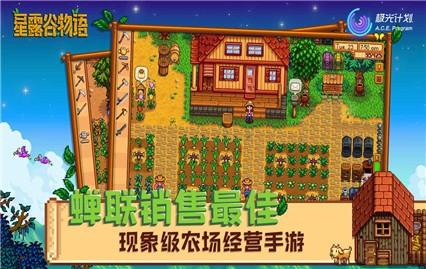 星露谷物语汉化版最新版下载