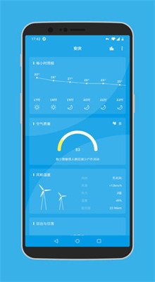 几何天气app下载