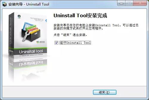 UninstallTool破解版密钥
