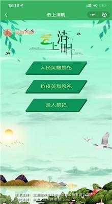清明云祭扫app下载