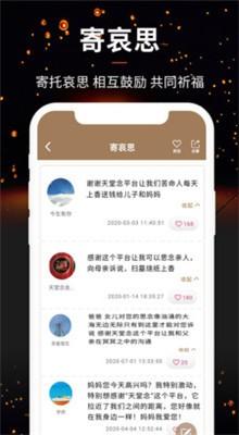 天堂念app下载