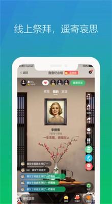 心纪奠app下载