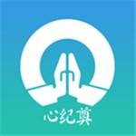 心纪奠app