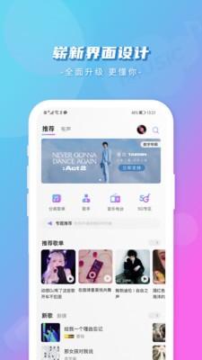 爱音乐app下载免费